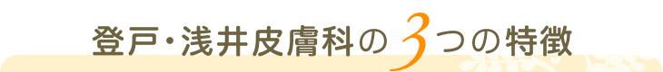 登戸・浅井皮膚科の3つの特徴